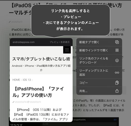 ジェスチャー ipad